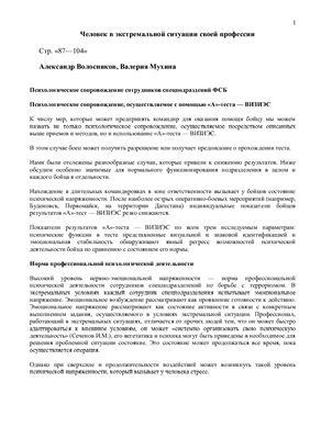 Волосников А., Мухина В. Психологическое сопровождение сотрудников спецподраздений ФСБ