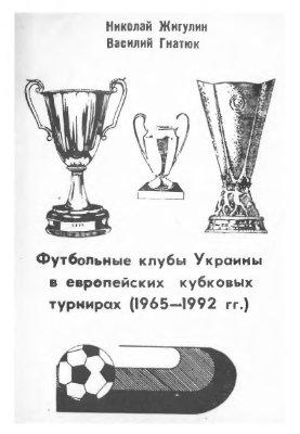 Жигулин Н., Гнатюк В. Футбольные клубы Украины в европейских кубковых турнирах (1965-1992 гг.)