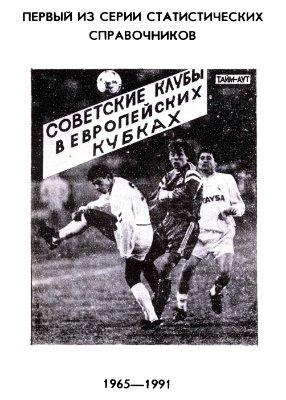 Лукосяк Ю.П. Советские клубы в европейских кубках. 1965-1991 гг