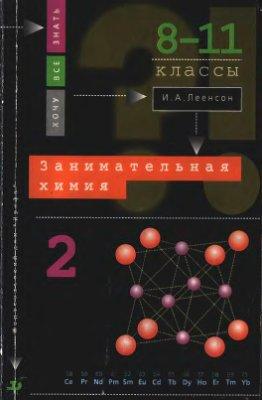 Леенсон И.А. Занимательная химия, 2 том