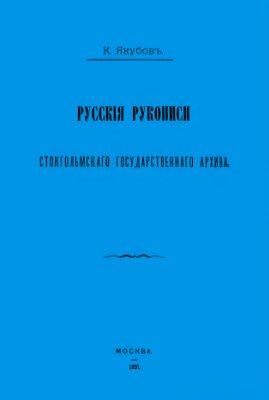Якубов К.И. Русские рукописи Стокгольмского государственного архива