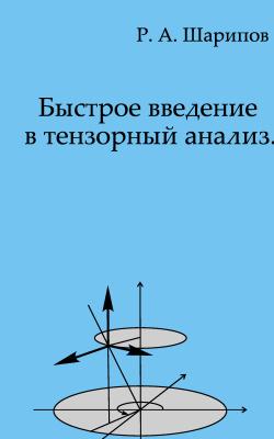 Шарипов Р.А. Быстрое введение в тензорный анализ