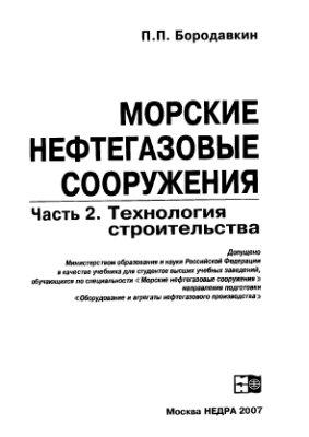 Бородавкин П.П. Морские нефтегазовые сооружения. Часть 2. Технология строительства