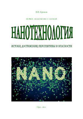 Крюков В.И. Нанотехнология: истоки, достижения, перспективы и опасности