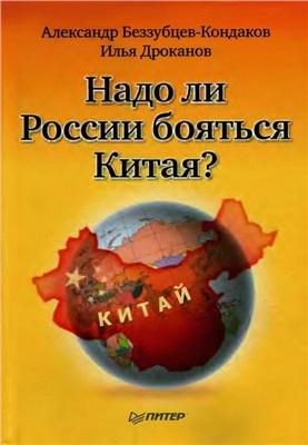 Беззубцев-Кондаков Александр, Дроканов Илья. Надо ли России бояться Китая?