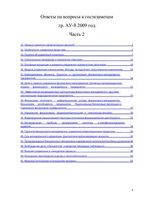 Ответы к ГОСу по экономике 2008 г