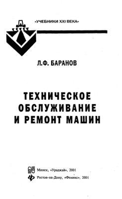 Баранов Л.Ф. Техническое обслуживание и ремонт машин