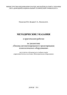 Ошовская Е.В. и др. Основы автоматизированного проектирования технологического оборудования