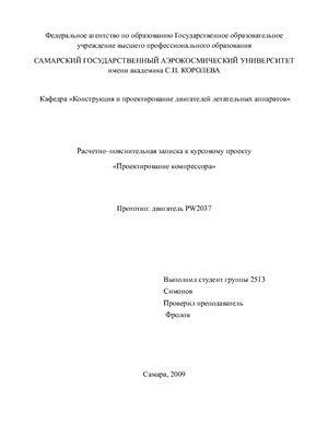 Курсовой проект - Компрессор ТРДД PW2037 (Боинг 757) - СГАУ