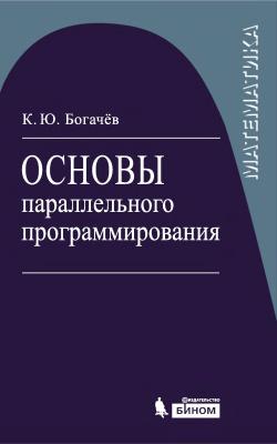 Богачёв К.Ю. Основы параллельного программирования