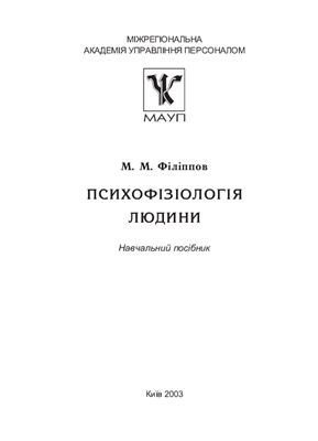 Філіппов М.М. Психофізіологія людини