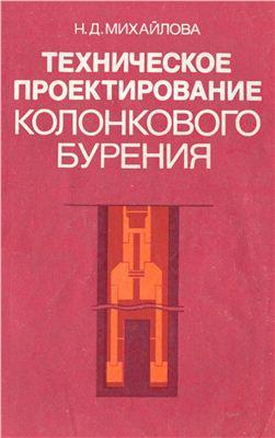 Михайлова Н.Д. Техническое проектирование колонкового бурения