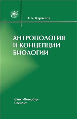 Курчанов Николай. Антропология и концепции биологии