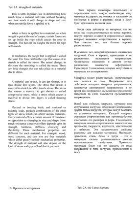 Шлюшенкова Т.Б. Тексты и переводы из 97 методички