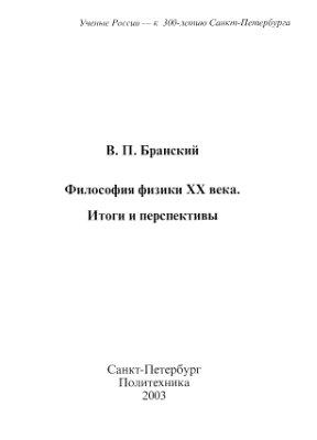 Бранский В.П. Философия физики ХХ века. Итоги и перспективы (2003)
