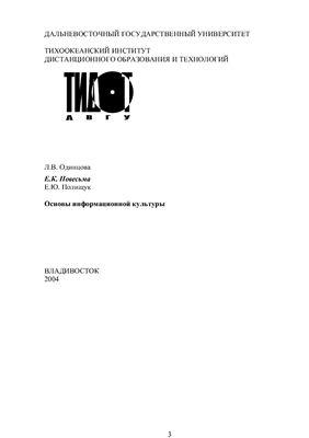 Одинцова Л.В. и др. Основы информационной культуры