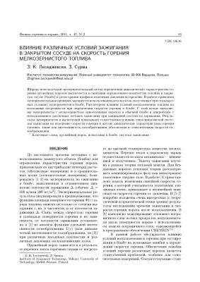 Лесиджевски З.К., Сурма З. Влияние различных условий зажигания в закрытом сосуде на скорость горения мелкозернистого топлива