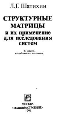 Шатихин Л.Г. Структурные матрицы и их применение для исследования систем