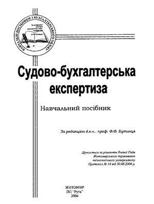 Бутинець Ф.Ф. Судово-бухгалтерська експертиза