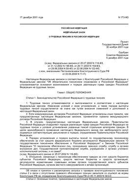 Федеральный закон РФ от 17.12.2001г. № 173-ФЗ. О трудовых пенсиях в РФ