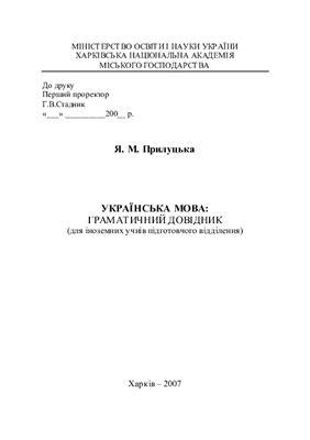 Прилуцька Я.М. Українська мова: Граматичний довідник (для іноземних учнів підготовчого відділення)