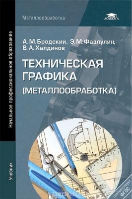 Бродский А.М., Фазлулин Э.М., Халдинов В.А. Техническая графика (металлообработка)