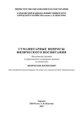 Бескоровайный Д.А., Бондаренко Т.В. Гуманитарные вопросы физического воспитания