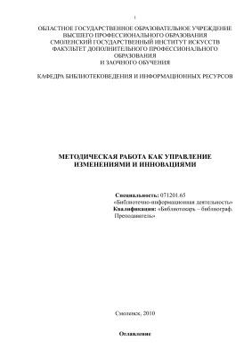 Методическая работа как управление изменениями и инновациями
