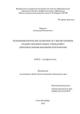 Борисов А.М. Психофизиологические особенности у воспитанников средних образовательных учреждений с дополнительными военными программами