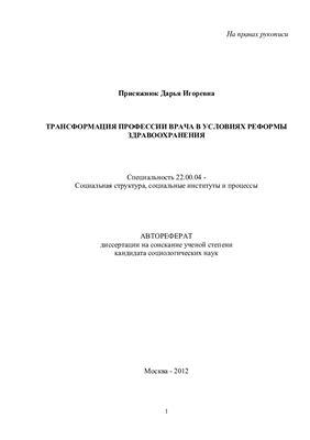 Присяжнюк Д.И. Трансформация профессии врача в условиях реформы здравоохранения