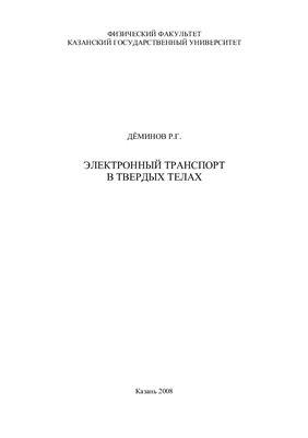 Дёминов Р.Г. Электронный транспорт в твердых телах