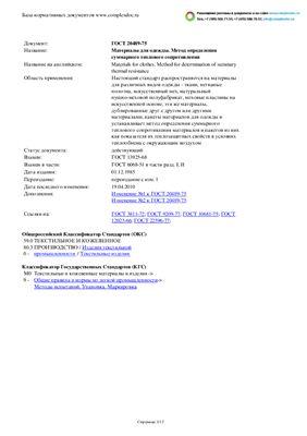 ГОСТ 20489-75 Материалы для одежды. Метод определения суммарного теплового сопротивления