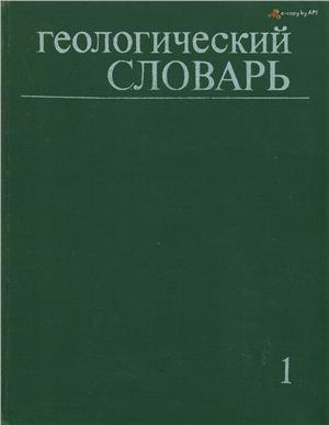 Словарь - Геологический словарь. В двух томах. Том 1. А - М