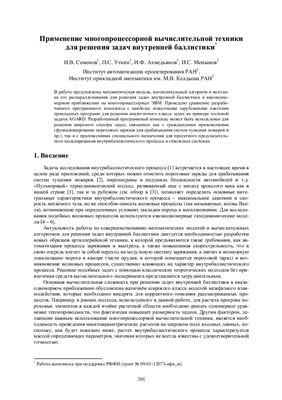 Семенов И.В., Уткин П.С., Ахмедьянов И.Ф., Меньшов И.С. Применение многопроцессорной вычислительной техники для решения задач внутренней баллистики