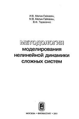 Мелик-Гайказян И.В., Мелик-Гайказян М.В., Тарасенко В.Ф. Методология моделирования нелинейной динамики сложных систем