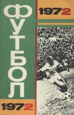 Соскин А.М. (сост.) Футбол. 1972 год. Справочник - календарь
