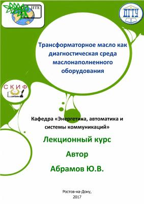 Абрамов Ю.В. Трансформаторное масло как диагностическая среда маслонаполненного оборудования