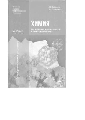 Габриелян О.С. Химия для профессий и специальностей технического профиля