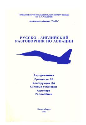 Кашафутдинов С.Т., Трефилова С.Д. Русско-английский разговорник по авиации