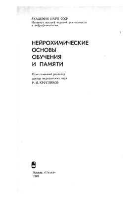 Кругликов Р.И. (ред.) Нейрохимические основы обучения и памяти
