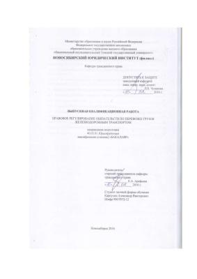 Правовое регулирование обязательств по перевозке грузов железнодорожным транспортом