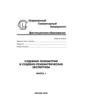 Федотов А.Ю. (разраб.), Судебная психиатрия и судебно-психиатрическая экспертиза