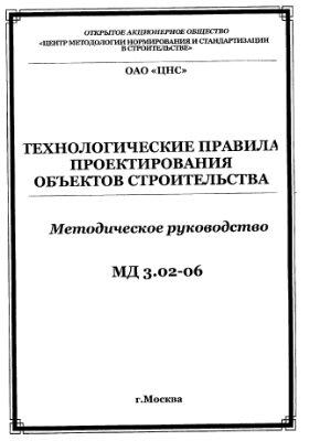 МД 3.02-06. Технологические правила проектирования объектов строительства. Методическое руководство