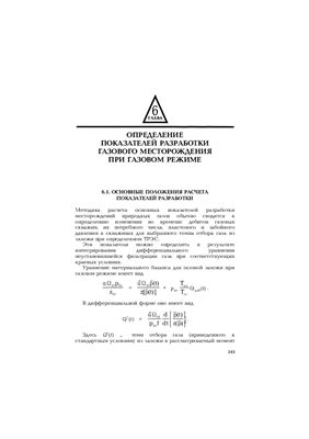 Вяхирев Р.И. Коротаев Ю.П. Теория и опыт разработки месторождения природных газов