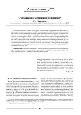 Культурно-историческая психология 2007 №01