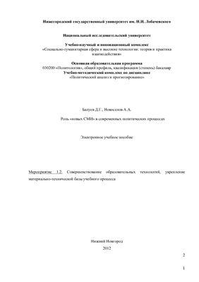 Балуев Д.Г., Новоселов А.А. Роль новых СМИ в современных политических процессах