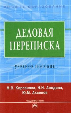 Кирсанова М.В. Деловая переписка