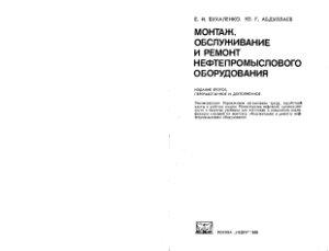 Бухаленко Е.И., Абдулаев Ю.Г. Монтаж, обслуживание и ремонт нефтепромыслового оборудования