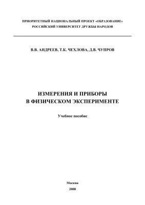 Андреев В.В., Чехлова Т.К., Чупров Д.В. Измерения и приборы в физическом эксперименте