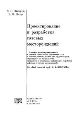Закиров С.Н., Лапук Б.Б. Проектирование и разработка газовых месторождений